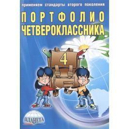Андреева Е., Умнова М. Портфолио четвероклассника (книга+папка)