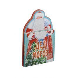 Саломатина Е. (ред.) Дед Мороз
