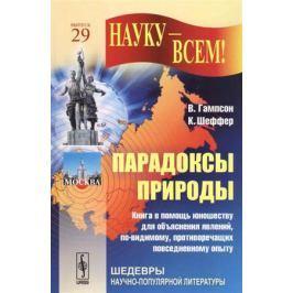 Гампсон В., Шеффер К. Парадоксы природы. Книга в помощь юношеству для объяснения явлений, по-видимому, противоречащих повседневному опыту