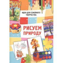 Майорова Ю. (сост.) Рисуем природу