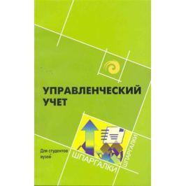 Герасимова Л. Управленческий учет для студентов вузов