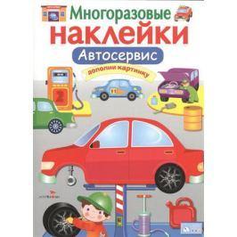 Калугина М. (сост.) Автосервис. Дополни картинку