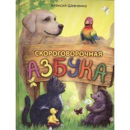 Шевченко А. Скороговорочная азбука