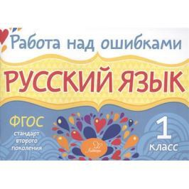 Стронская И. Русский язык. 1 класс