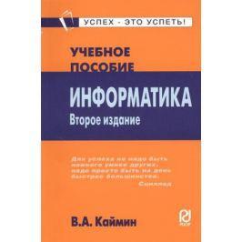 Каймин В. Информатика: Учебное пособие. Второе издание