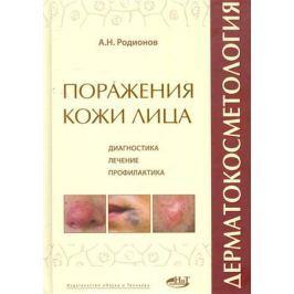 Радионов А. Дерматокосметология Поражения кожи лица и слизистых