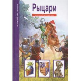 Шпаковский В. Рыцари