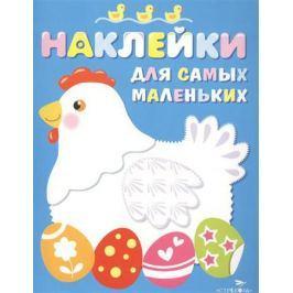 Маврина Л. Наклейки для самых маленьких. Выпуск 1. Курочка