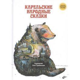 Кондукова Е. (ред.) Карельские народные сказки
