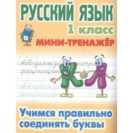 Петренко С. (сост.) Русский язык. 1 класс. Учимся правильно соединять буквы