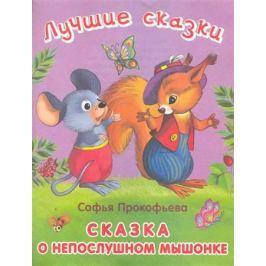 Прокофьева С. Лучшие сказки Сказка о непослушном мышонке