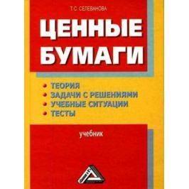 Селеванова Т., Селеванова Е. Ценные бумаги Селеванова
