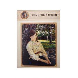 Валентин Серов. Всемирный музей