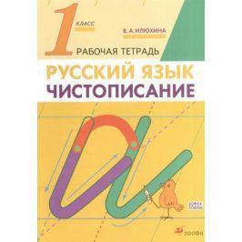 Илюхина В. Чистописание 1 кл Раб. тетрадь