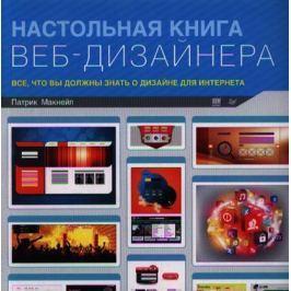 Макнейл П. Настольная книга веб-дизайнера