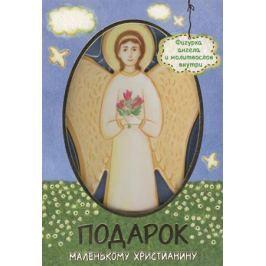 Мосилевич М. (отв. За вып.) Подарок маленькому христианину. Молитвослов для детей (+ фигурка ангела)