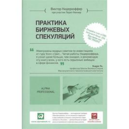 Нидерхоффер В., Кеннер Л. Практика биржевых спекуляций. 5-е издание
