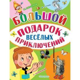 Липскеров М., Сутеев В., Успенский Э. Большой подарок веселых приключений (комплект из 3 книг)