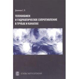 Деменок С. Теплообмен и гидравлическое сопротивление в трубах и каналах