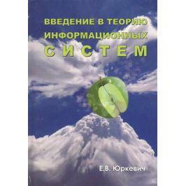 Юркевич Е. Введение в теорию информационных систем