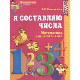 Колесникова Е. Я составляю числа. Математика для детей 5-7 лет. Второе издание