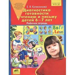 Колесникова Е. Диагностика готовности к чтению и письму детей 6-7 лет. Рабочая тетрадь