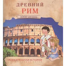 Барсонни Э. Увлекательная история для маленьких детей. Древний Рим 2000 лет назад…