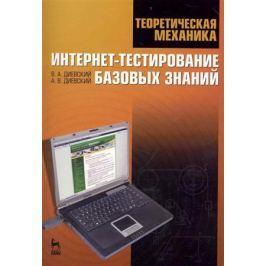 Диевкий В., Диевский А. Теоретическая механика Интернет-тестир. базовых знаний