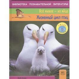 Ануин М. Жизненный цикл птиц