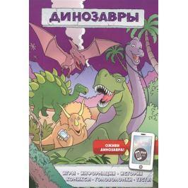 Волченко Ю. (ред.) Динозавры. Игры. Информация. История. Комиксы. Головоломки. Тесты