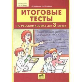 Мишакина Т., Столярова С. Итоговые тесты по русскому языку для 3 класса