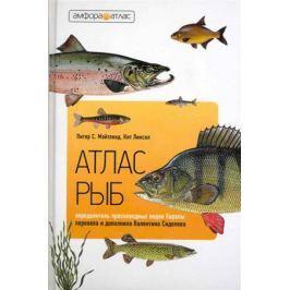 Мэйтленд П., Линсел К., Сиделева В. Атлас рыб Определитель пресноводных видов Европы