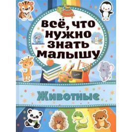 Бондарович А. Животные