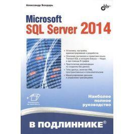 Бондарь А. Microsoft SQL Server 2014