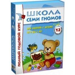 ШСГ 2-3 года Полный годовой курс для занятий с детьми