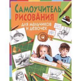 Феданова Ю., Стрелецкая А. (ред.) Самоучитель рисования для мальчиков и девочек