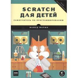 Маржи М. Scratch для детей. Самоучитель по программированию