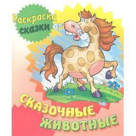 Чайчук В. (худ.) Сказочные животные