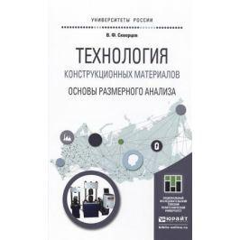 Скворцов В. Технология конструкционных материалов. Основы размерного анализа. Учебное пособие для магистратуры