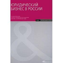Шаблинский И. (сост). Юридический бизнес в России