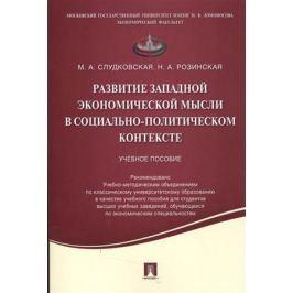 Слудковская М., Розинская Н. Развитие западной экономической мысли в социально-политическом контексте. Учебное пособие
