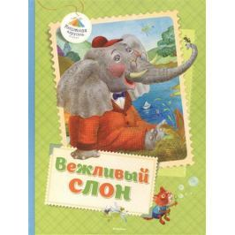 Муха Р., Левин В., Лунин В. Вежливый слон. Стихи