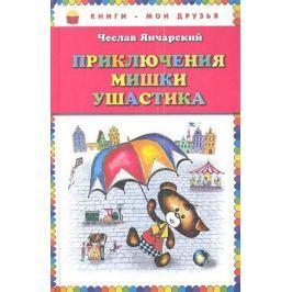 Янчарский Ч. Приключения Мишки Ушастика