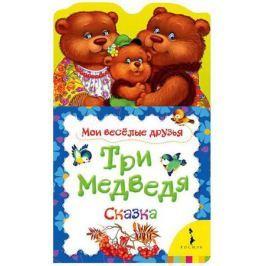 Шахова А. (отв. ред.) Три медведя. Сказка