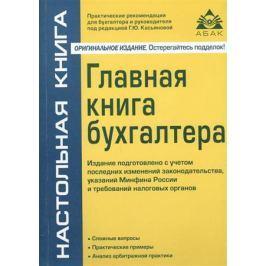 Касьянова Г. (ред.) Главная книга бухгалтера