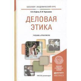 Кафтан В., Чернышова Л. Деловая этика. Учебник и практикум для академического бакалавриата