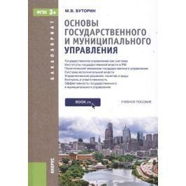 Буторин М. Основы государственного и муниципального управления