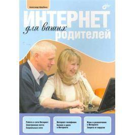 Щербина А. Интернет для ваших родителей