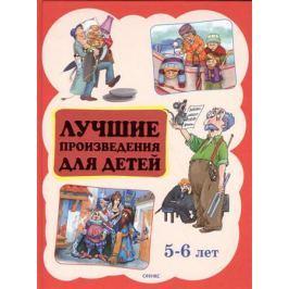 Александрова Т., Белозеров Т., Берестов В. и др. Лучшие произведения для детей. 5-6 лет