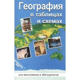 Чернова В. География в таблицах и схемах
